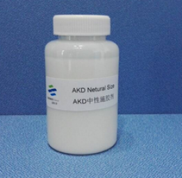 AKD中性施胶剂