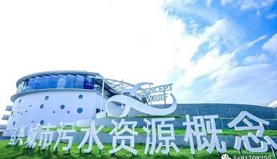 全国首座!中国城市污水处理概念厂在宜兴投运!